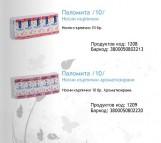 ПАЛОМИТА - Продукти - Носни кърпички